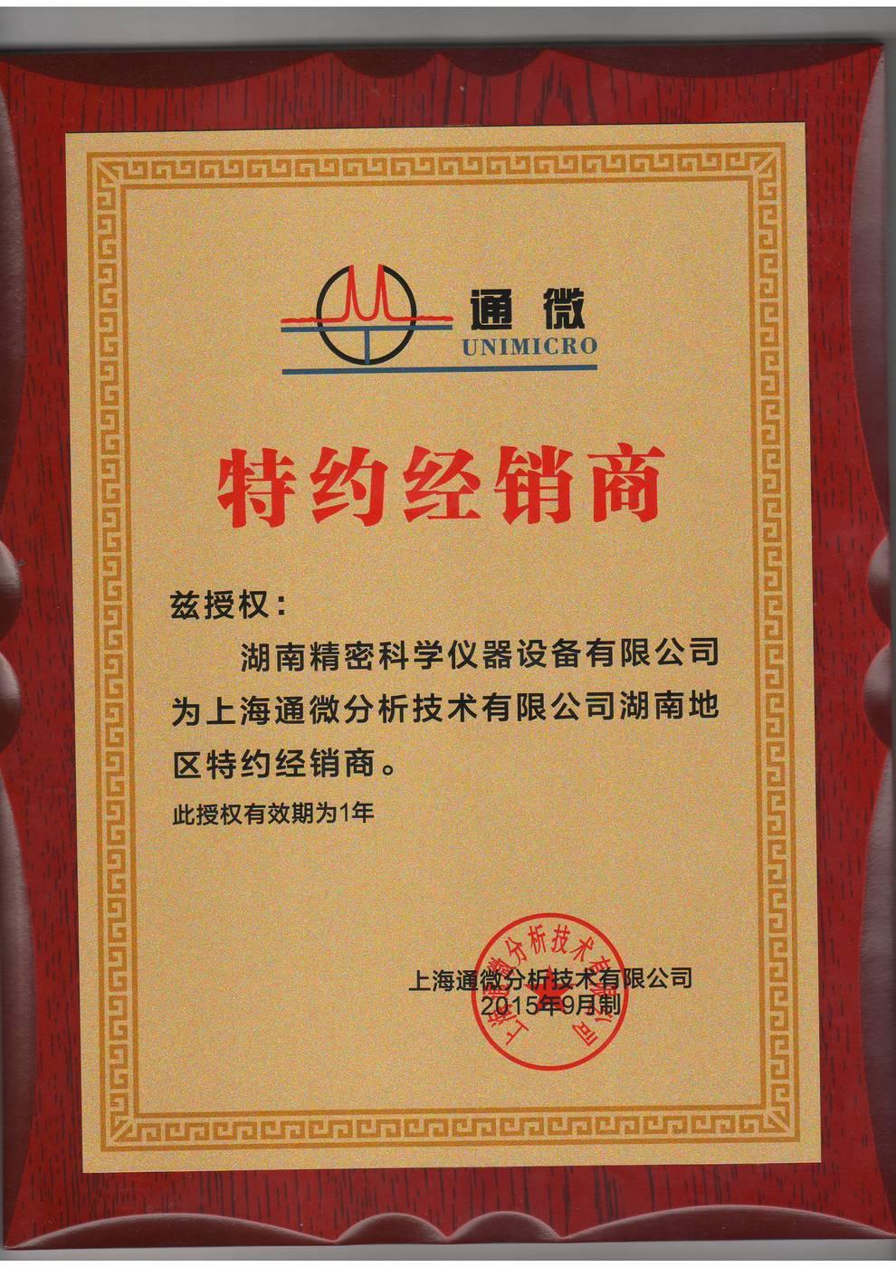 上海通微授权书