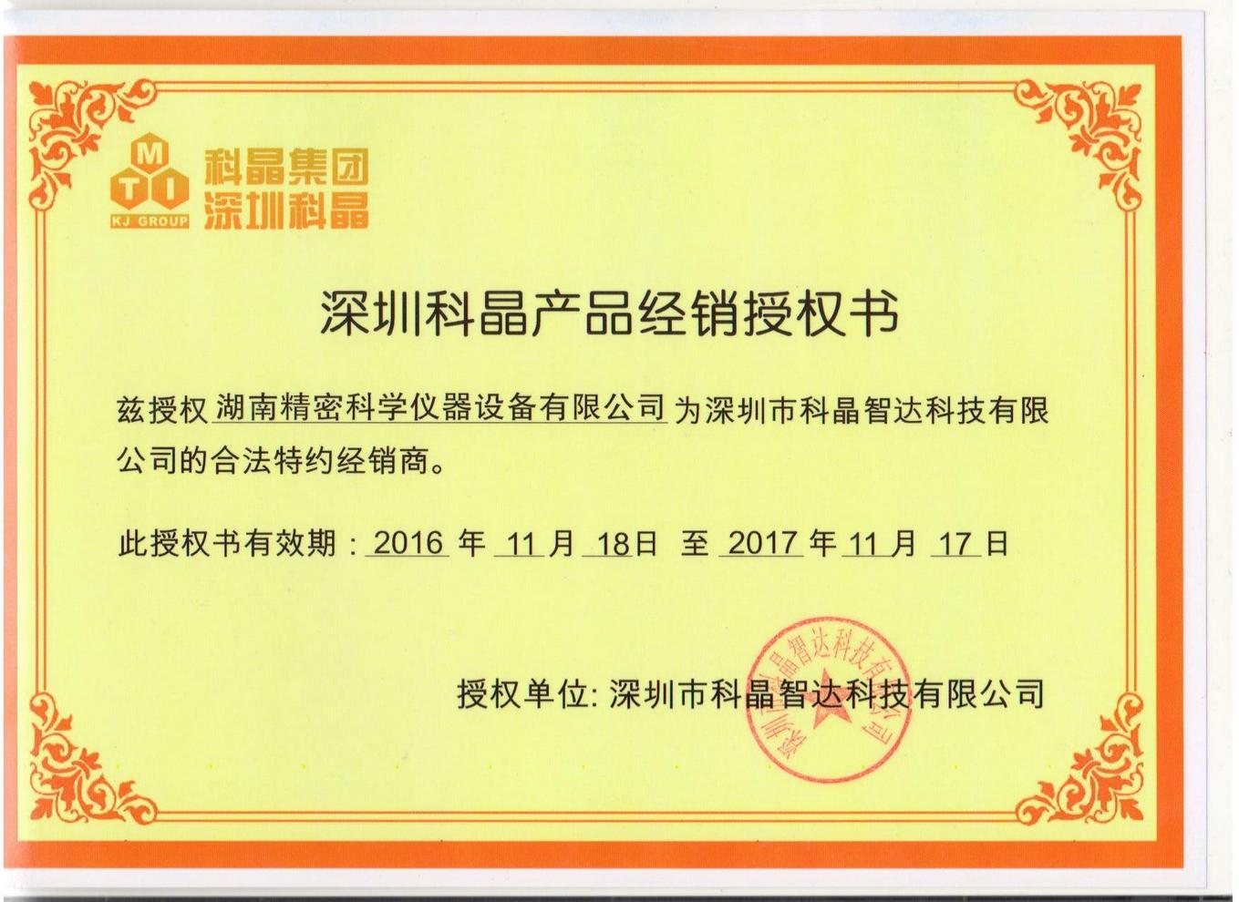 深圳万博体育手机版max客户端授权书