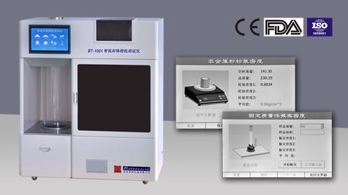 BT-1001智能粉体特性测试仪-智能化的粉体综合特性测试仪